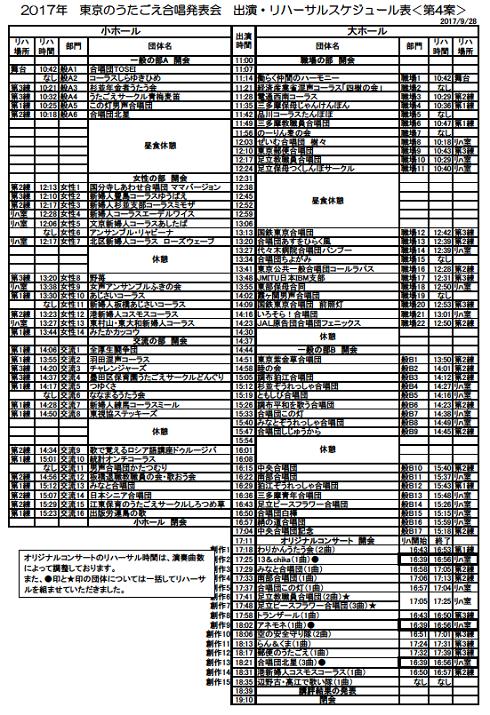 2017都合発出演・リハ(第4案)