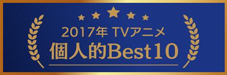 【2017年TVアニメ】個人的に面白かった作品Best10