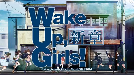 『Wake Up, Girls!新章』 タイトルロゴ