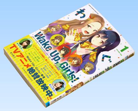 『Wake Up, Girls! エターナル・センシズ』第1巻