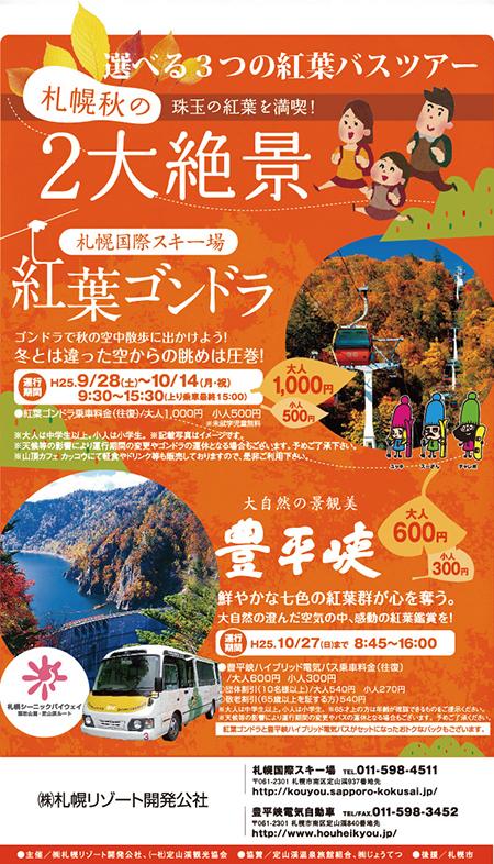 札幌リゾート