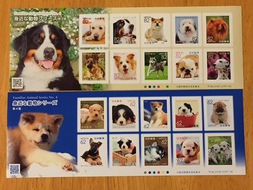 動物シリーズ切手