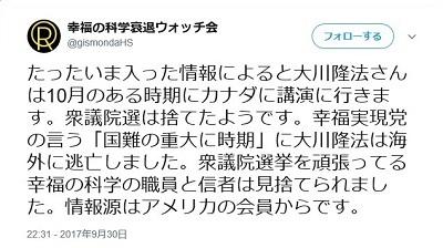 大川トンズラ第一報