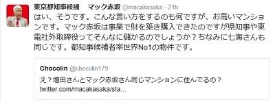 マック赤坂氏証言