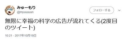 教団広告苦情2