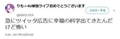 教団広告苦情5