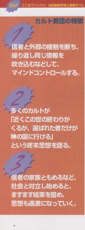 95.6これが池田創価学会の実態だ!!P5