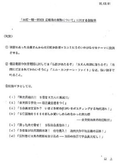 95.3.1広報局指示