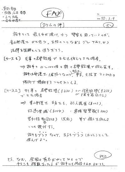 95.3.9 文書(スラップ指示書)