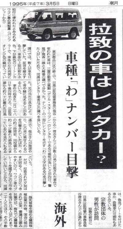 95.3.5朝日新聞