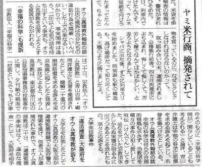 95.3.21朝日新聞