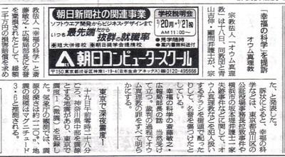 95.3.19 朝日新聞