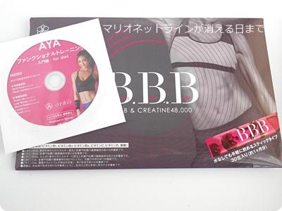 BBB(トリプルビー) HMBクレアチン48,000と特典DVD