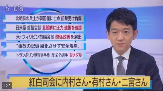 【紅白司会】2020年まで嵐メンバーによるリレー方式に賛否!