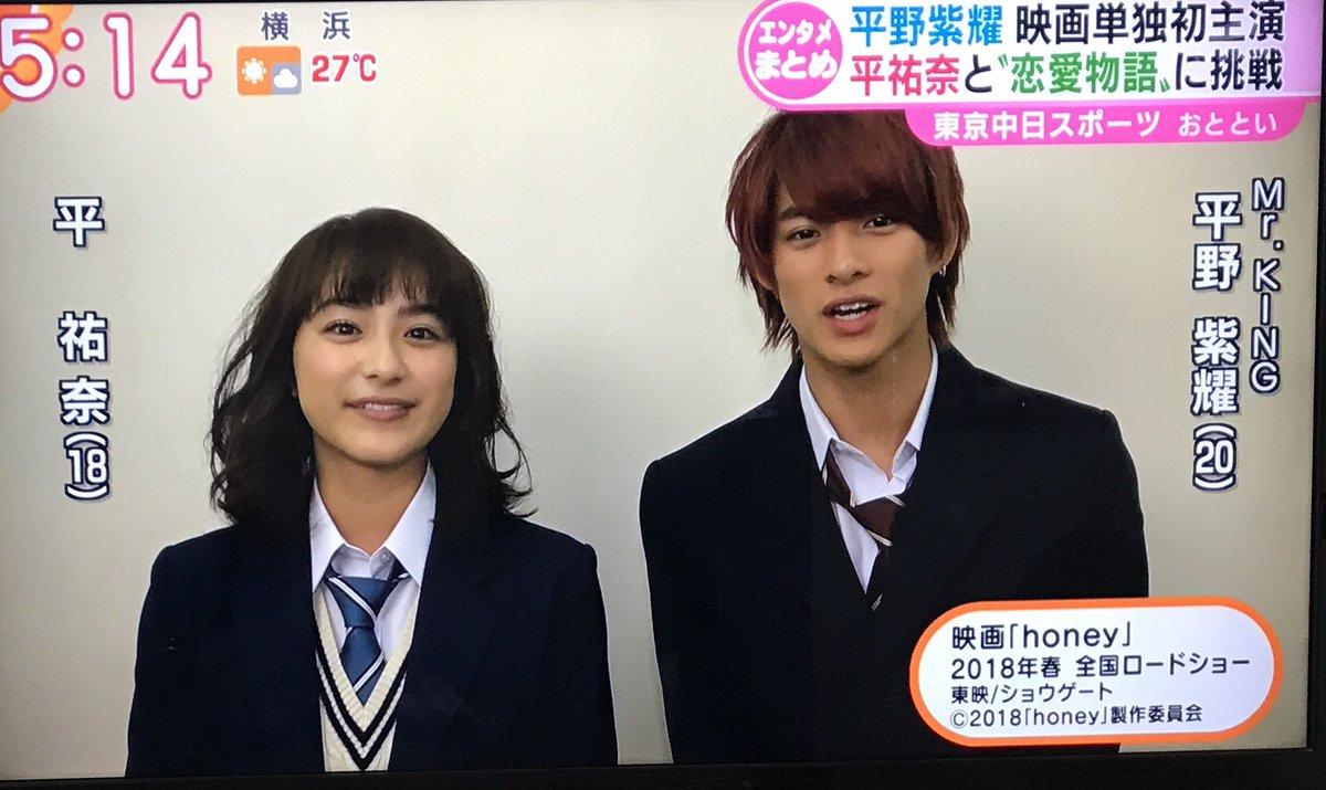 【画像】ジャニーズJr.平野紫耀の彼女は平祐奈?インスタグラムに匂わせ投稿疑惑!
