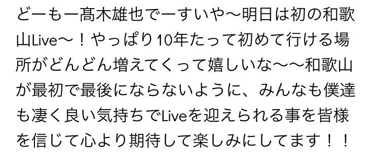 【ムスカリ事件】Hey!Say!JUMP高木雄也が公式ブログでファンのマナーに苦言!(※画像あり)