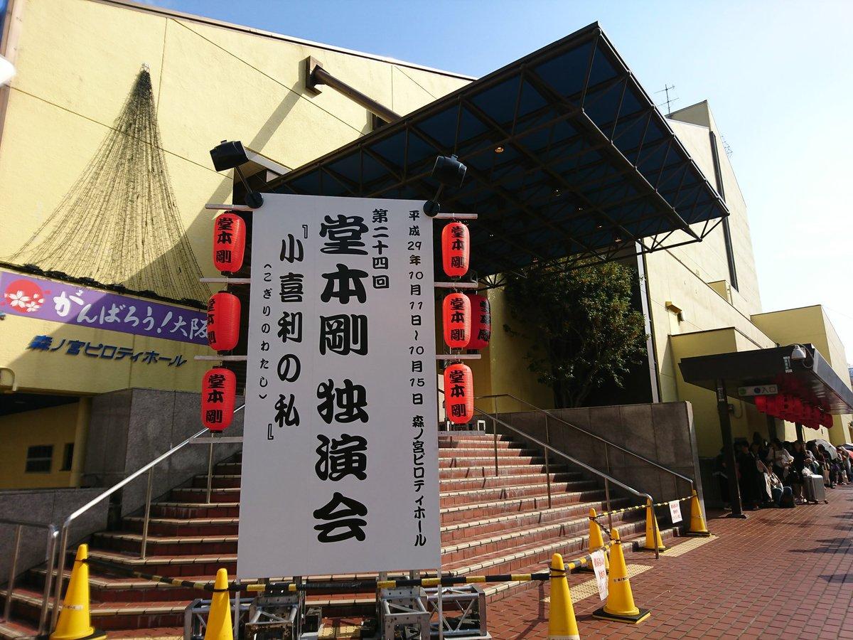【画像】kinki kids堂本剛 独演会『小喜利の私』2017グッズが「普段使いできそう」と好評!