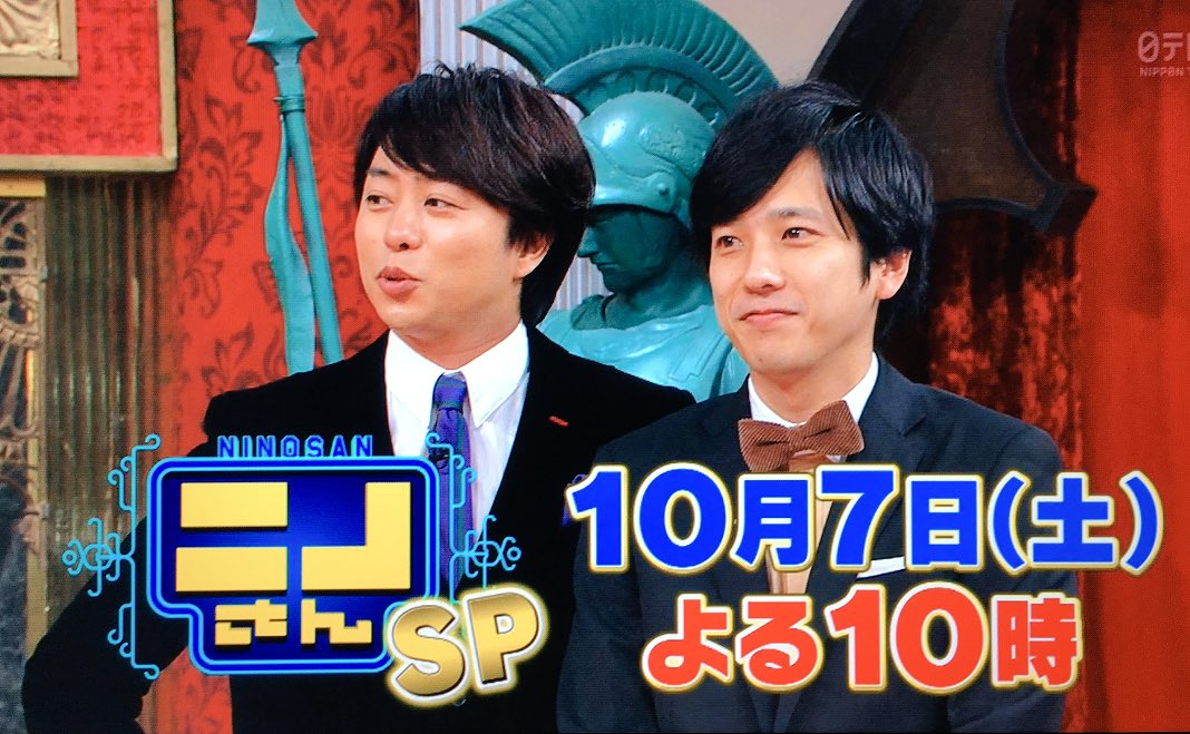 【ニノさん】嵐・櫻井翔の出演が『磁石の日』に発表されアラシック歓喜!