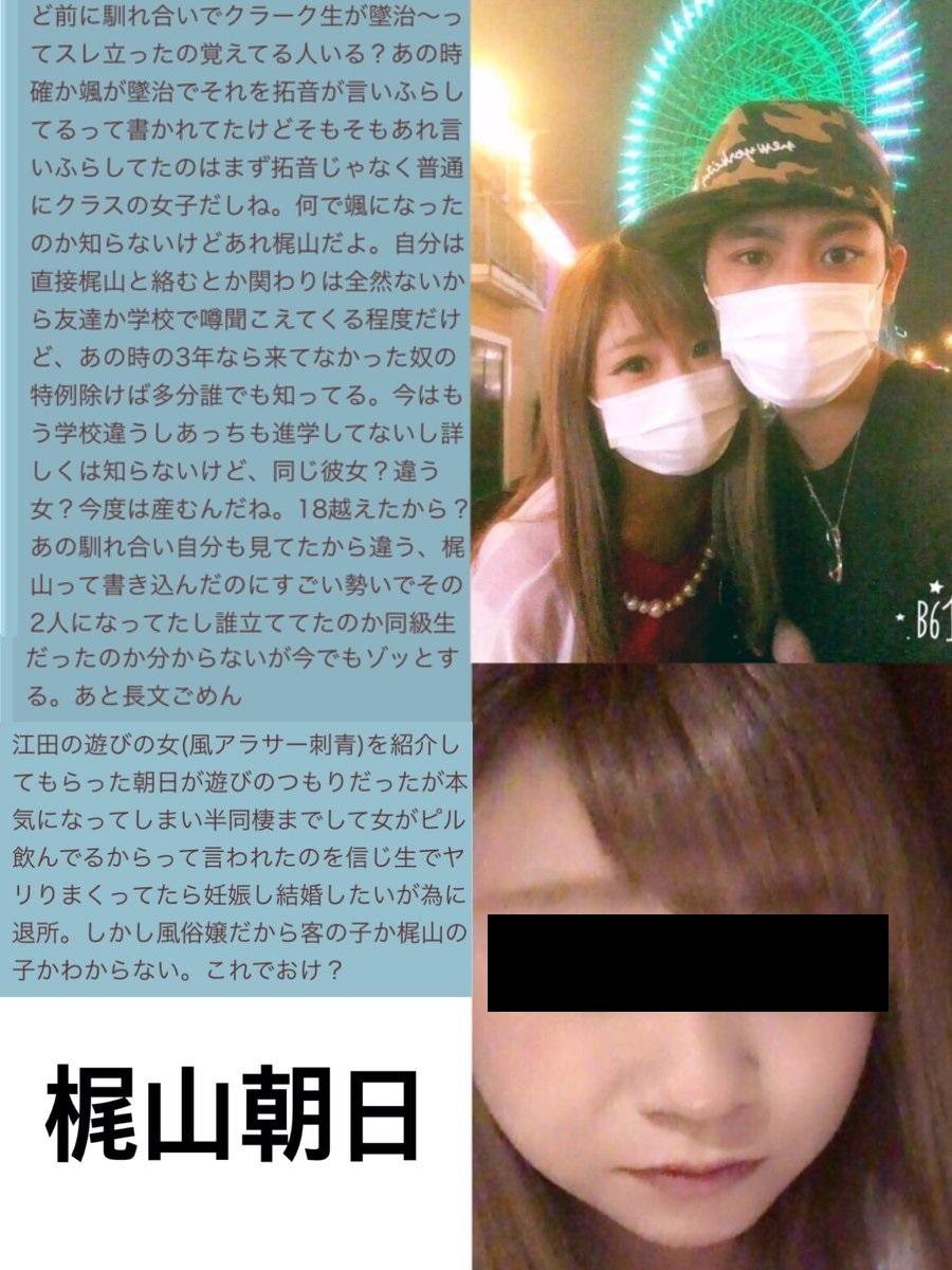 【画像】トラジャ・梶山朝日と元読モの2ショット写真が流出!デキ婚退所の噂はガチだった?