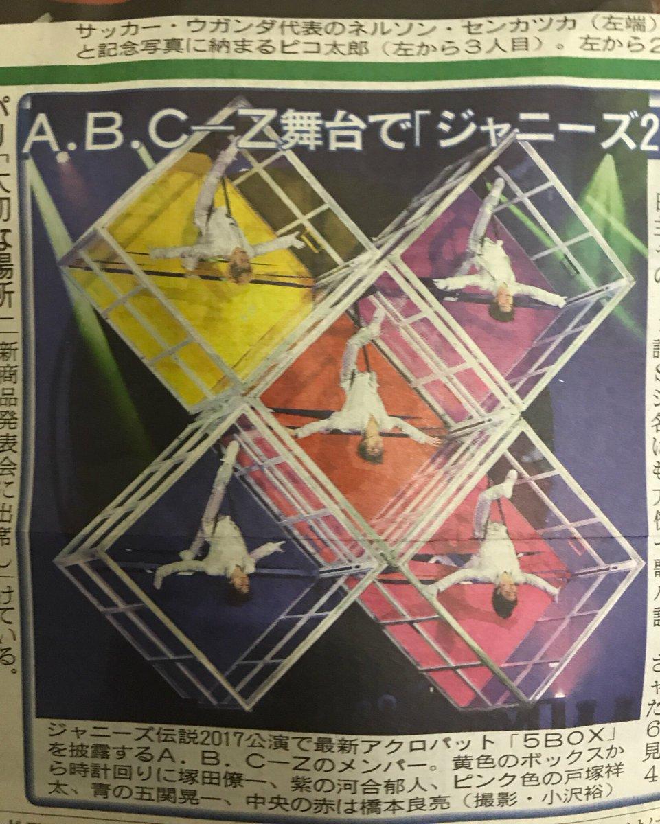 【ジャニーズ伝説2017】A.B.C-Zの身体能力の凄さと器の大きさにファン感動!