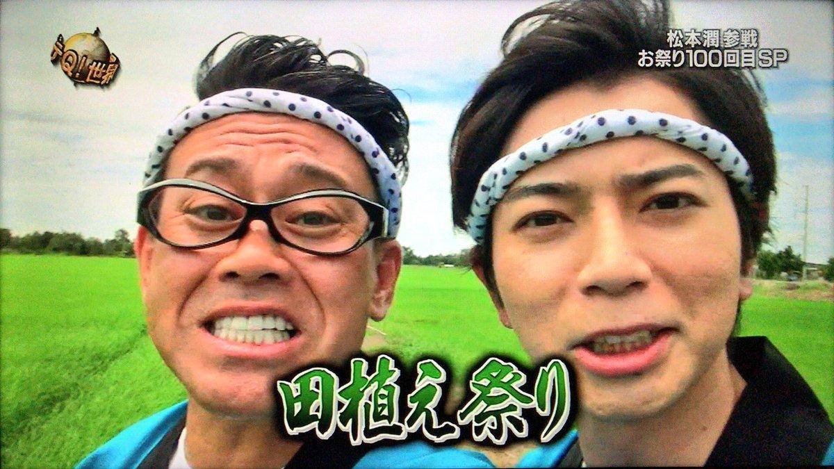 【イッテQ】嵐・松本潤が『田植え祭り』で2位の好成績←視聴者絶賛の嵐!