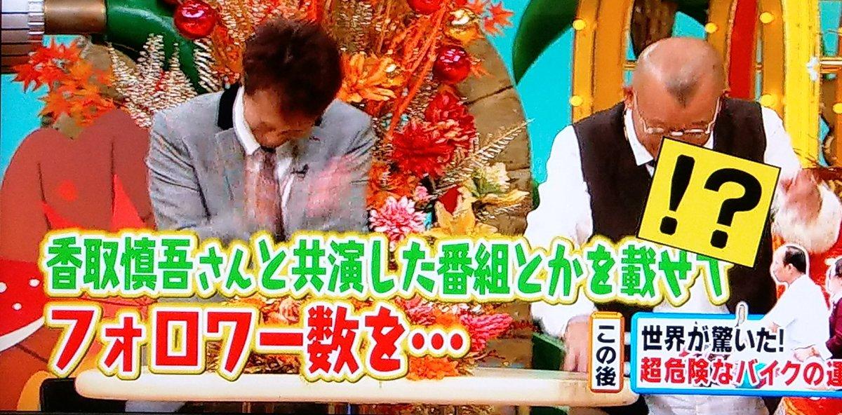 【世界仰天ニュース】中居正広が香取慎吾の名前で見せた笑顔にファン歓喜!(※画像あり)