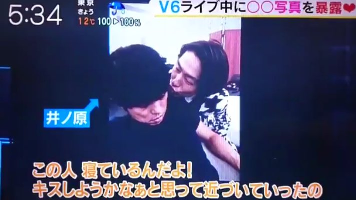 【衝撃映像】V6の三宅健とイノッチ(井ノ原快彦)がチューwwwwwwww