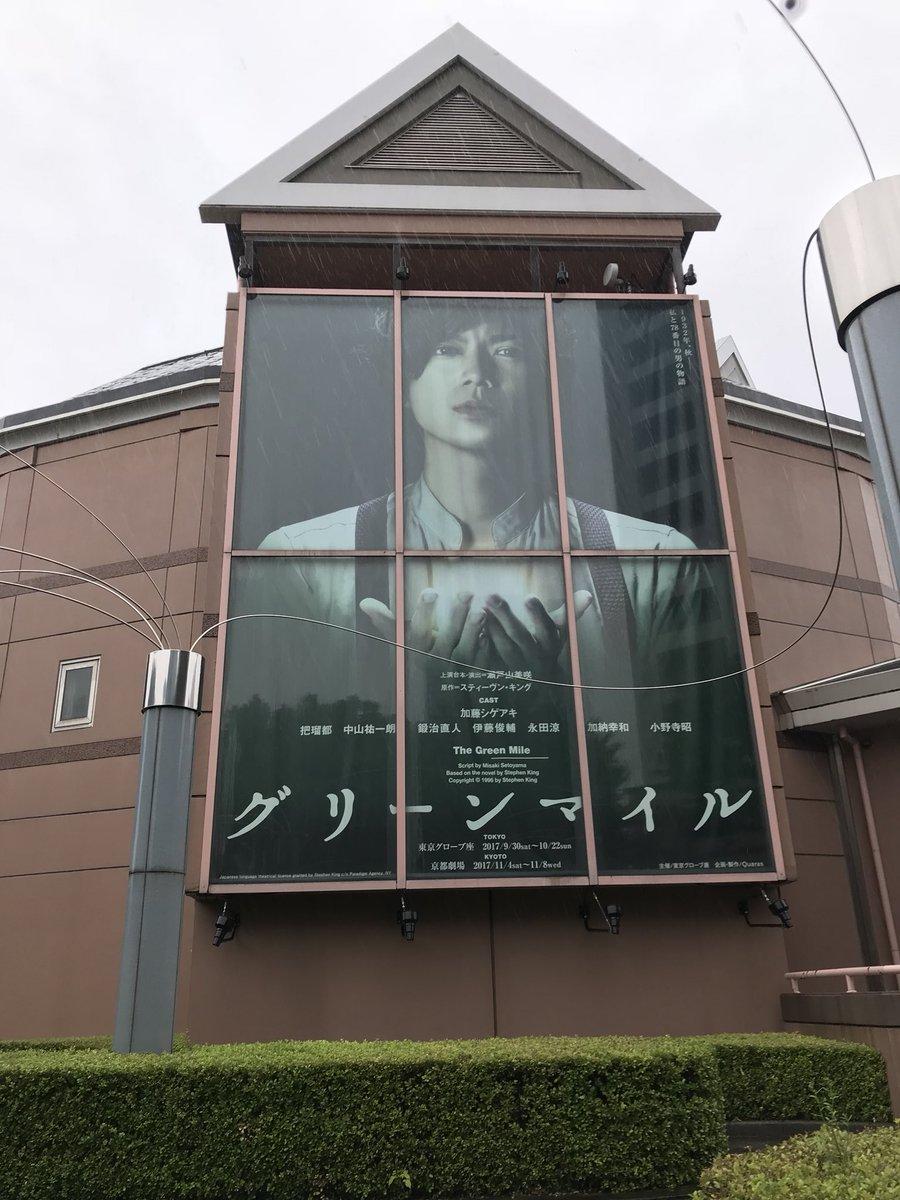 【テゴマス】手越祐也と増田貴久が加藤シゲアキ主演『グリーンマイル』を一緒に観劇し、ファン歓喜!