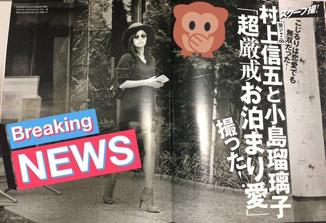 【フライデー】関ジャニ・村上信五と小島瑠璃子の熱愛報道はガセ?疑惑の『カープバッグ』は父親の影響!