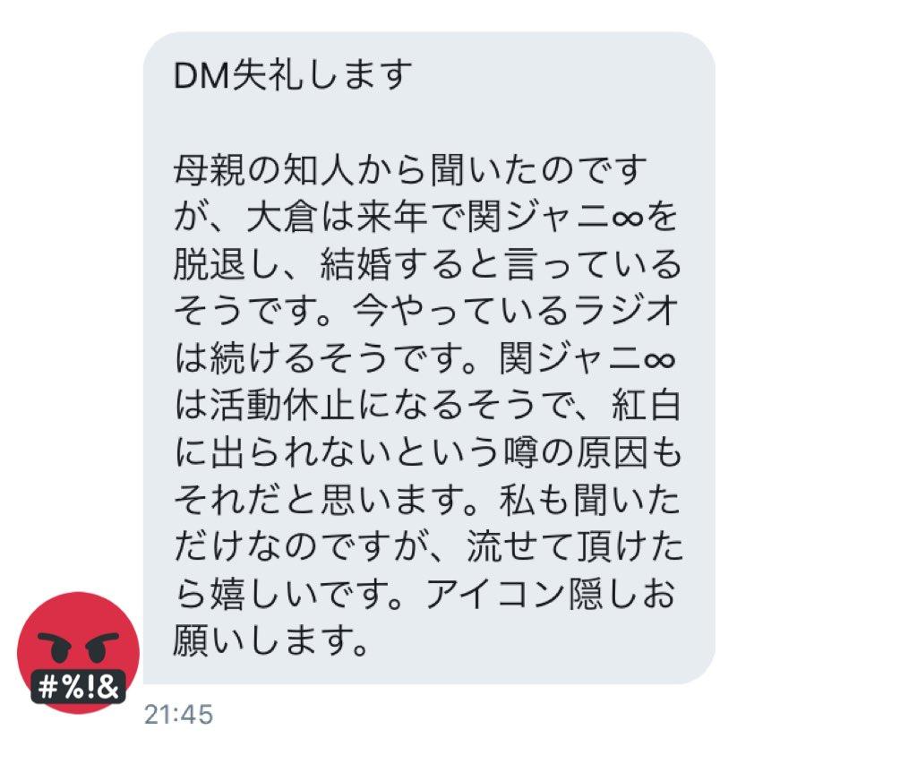 関ジャニ・大倉忠義の結婚&グループ脱退の噂はガセ!拡散元の情報垢が公式に謝罪!
