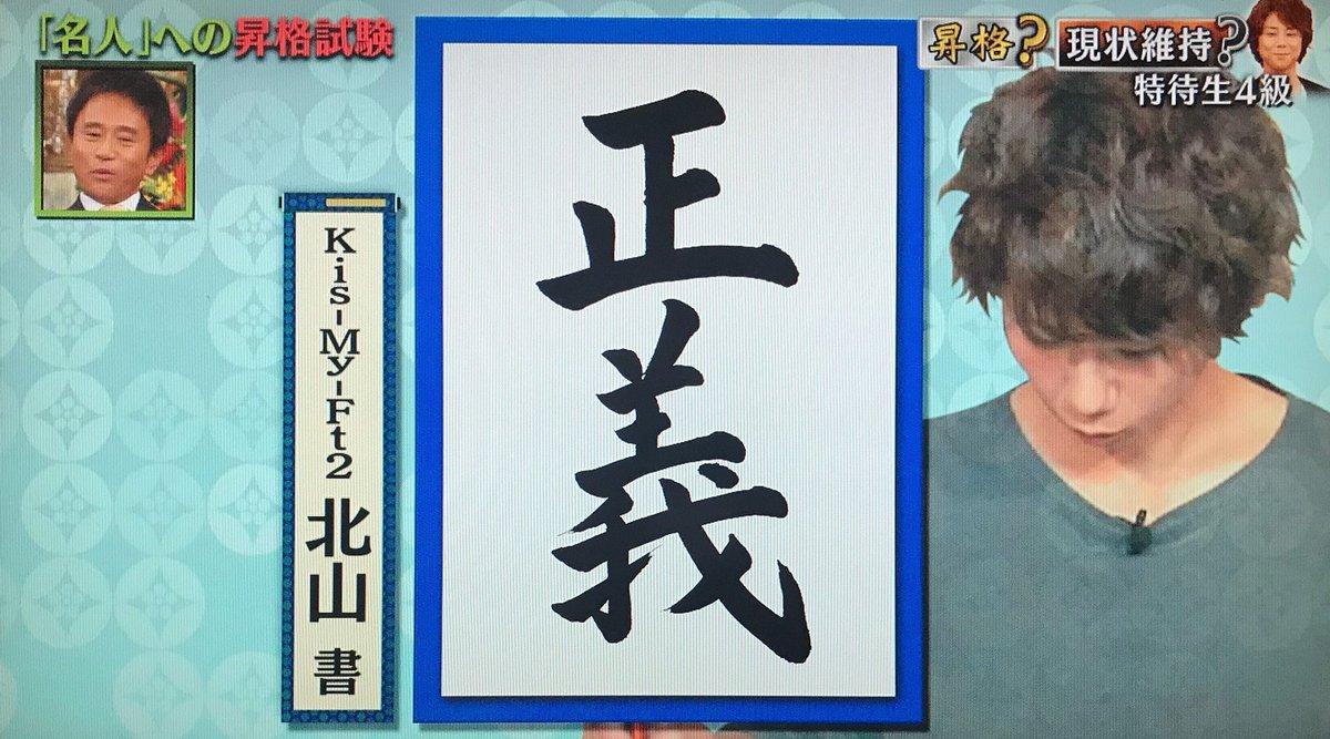 【プレバト】キスマイ・北山宏光の字を一般視聴者が絶賛!「先生より上手い」「見る目が変わる」「好印象」
