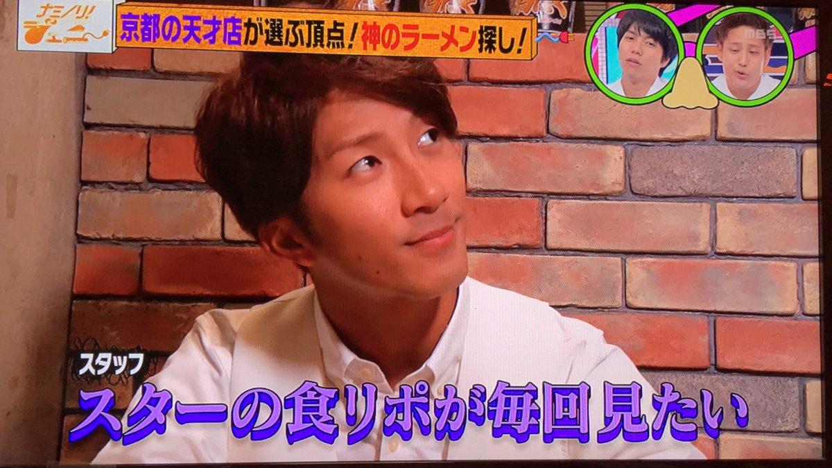 ジャニーズWEST・�M田崇裕がロケ先のラーメン屋で取った神対応にアルバイト女性が感動!