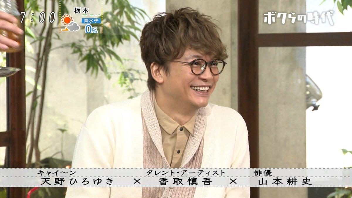 【ボクらの時代】香取慎吾がアイドル宣言→SMAPファンでない一般視聴者が絶賛!