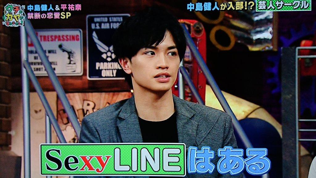 【SexyLINE】セクゾ・中島健人のグループLINEしてる発言に「言ってもいいの?」とファン驚愕!