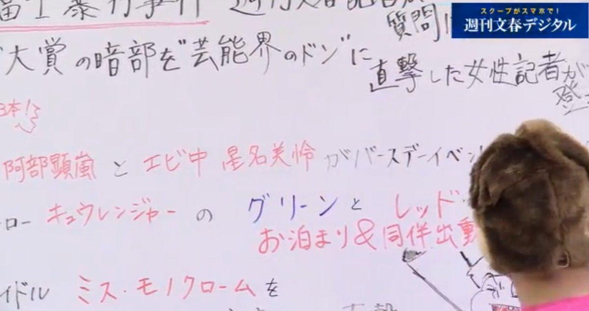 【文春砲】ジャニーズJr・阿部顕嵐とエビ中・星名美怜のお泊りデートに「またか!」双方のファンが激怒!