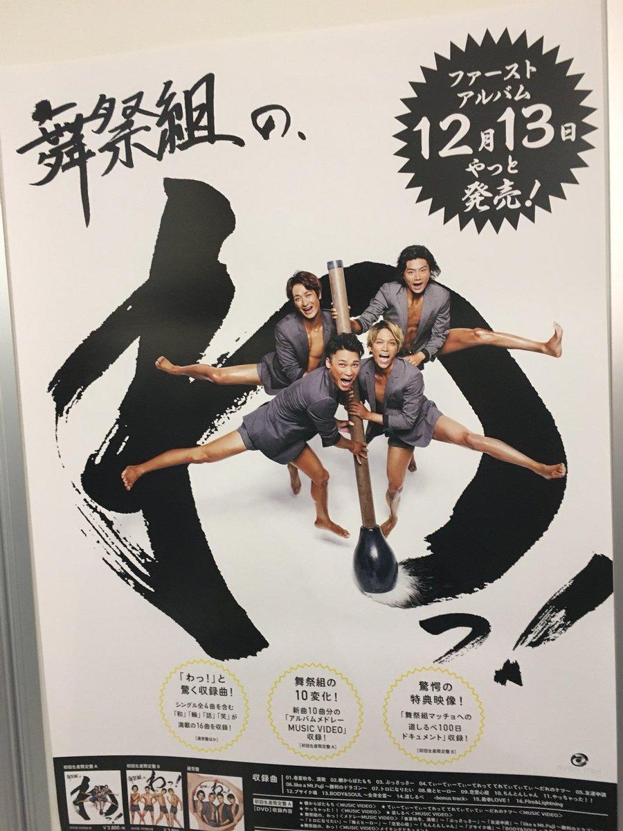 舞祭組の輪を広げる日本行脚の旅、横尾・宮田・千賀・二階堂の神対応にファン感動の涙!