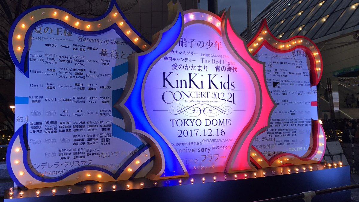 kinki kidsがファンと共に作り上げた大人のコンサート空間に称賛の嵐!