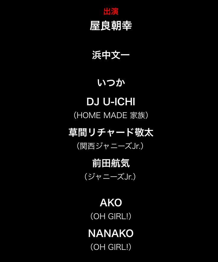 【画像】浜中文一がふぉ〜ゆ〜に続きジャニーズJr.を卒業!ディスコティック追加キャスト発表で判明!