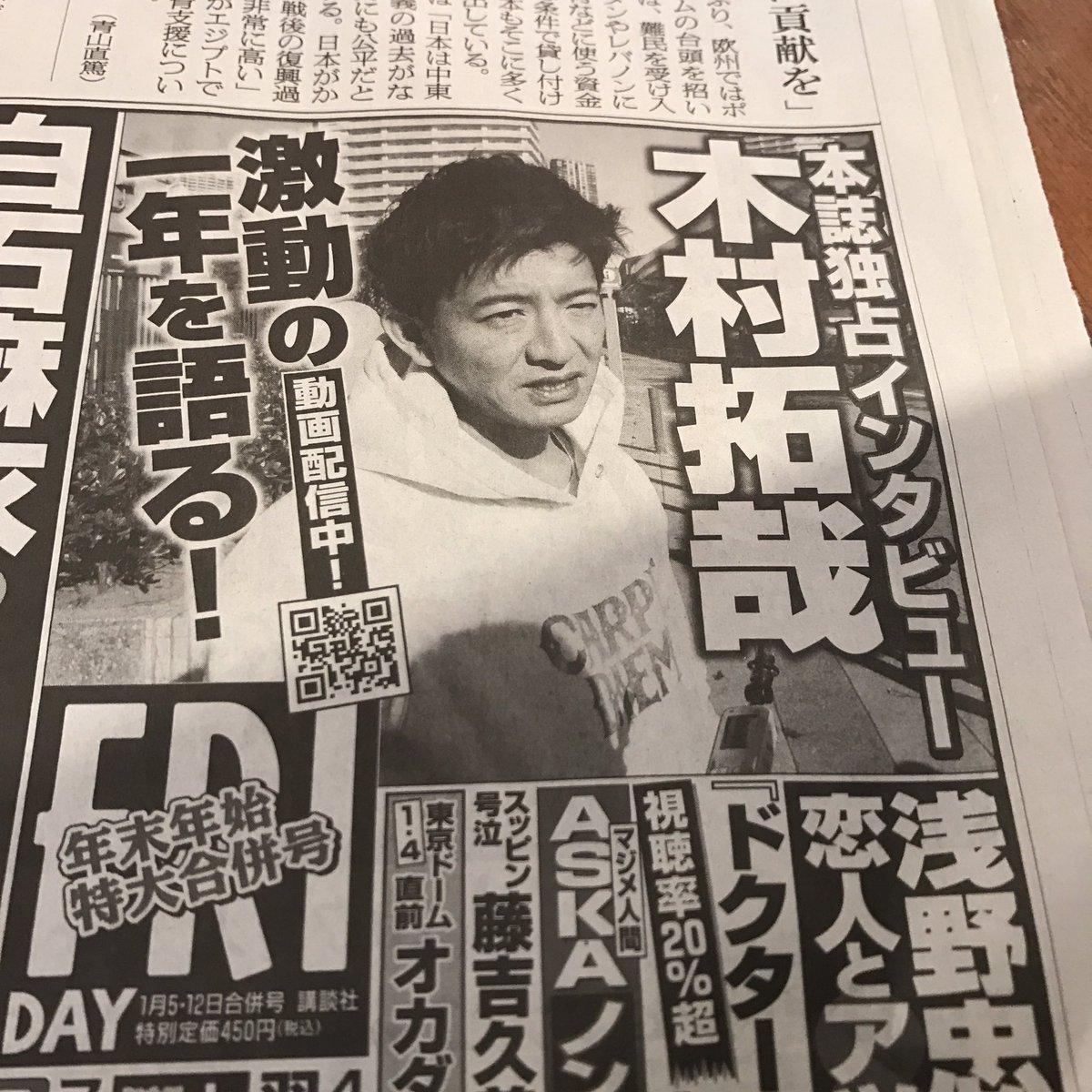 【FRIDAY】木村拓哉が『CARPE DIEM』のパーカーを着用←柔術界がざわつくwwwwww