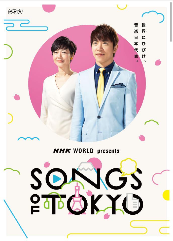 関ジャニ・安田章大の髪色が青に!「SONGS OF TOKYO」の公開収録で初お披露目