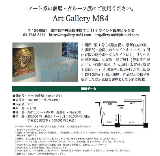 Art Gallery M84 レンタル