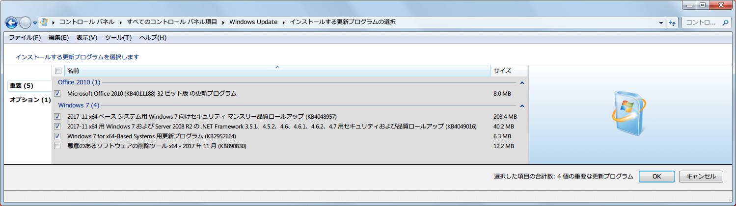 Windows 7 64bit Windows Update 重要 2017年11月分リスト