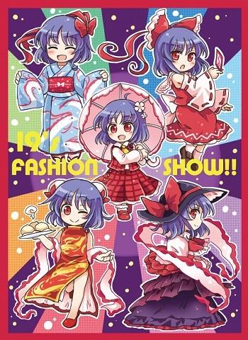衣玖さんのファッションショー
