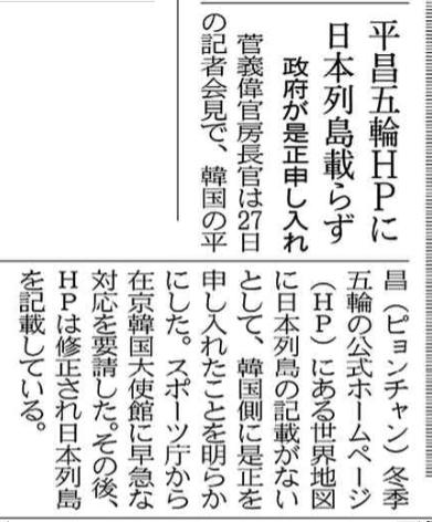 平昌五輪日経