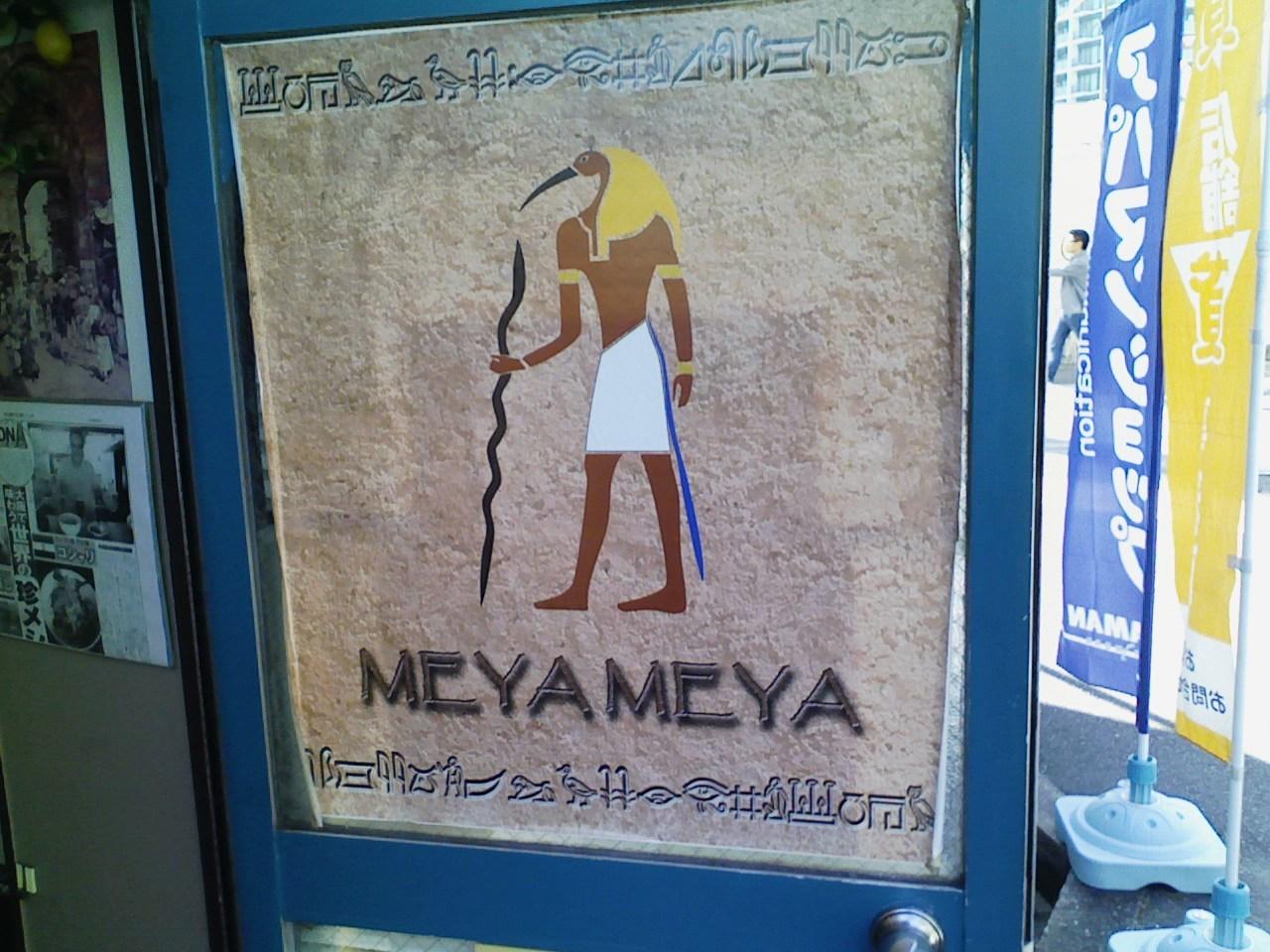 2017_10_27_「Meya_Meya」