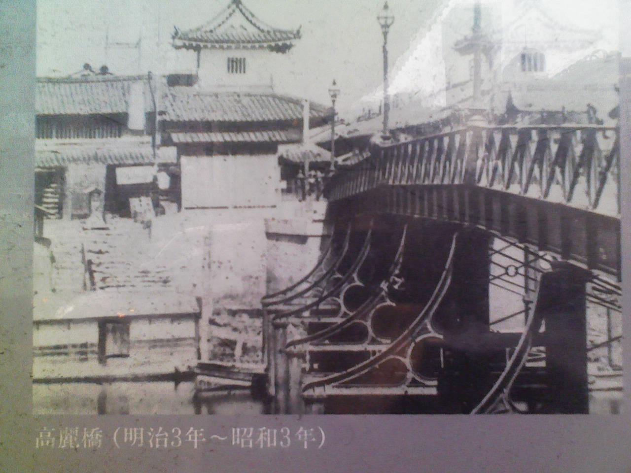 2017_10_06_高麗橋