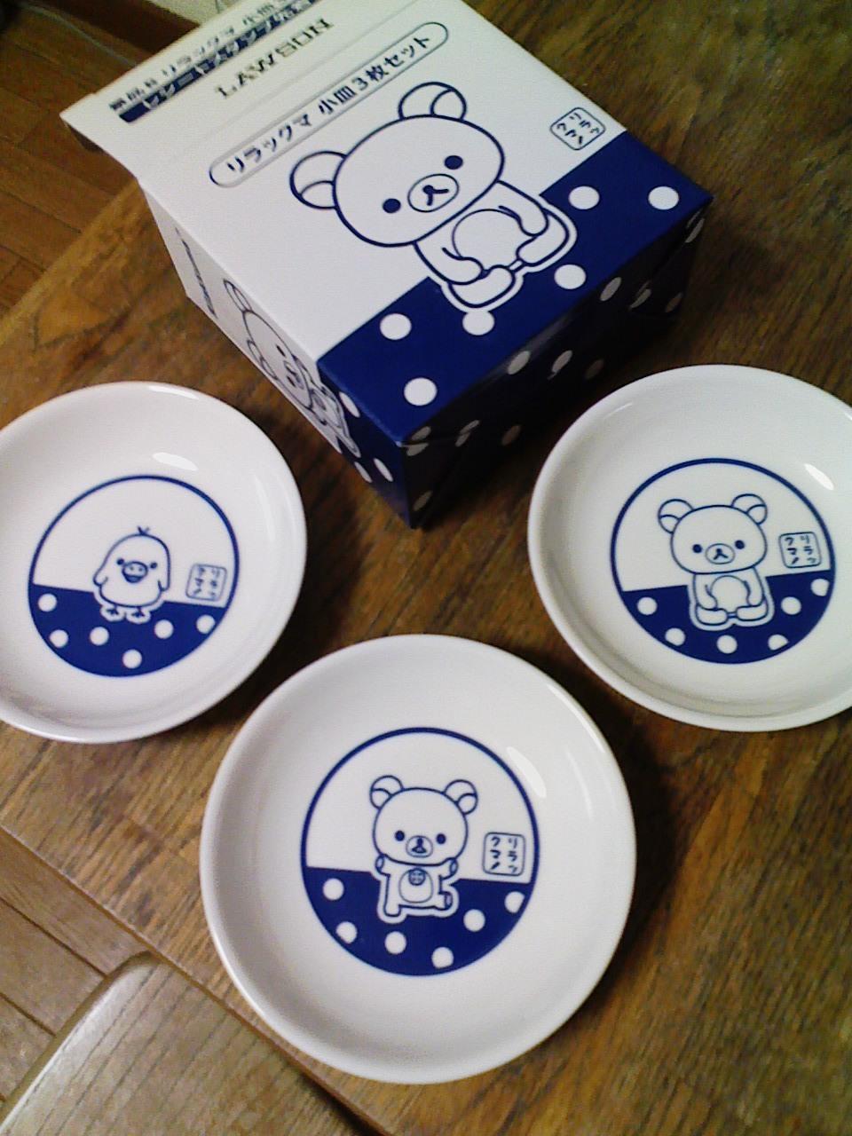 リラックマ小皿3枚セット