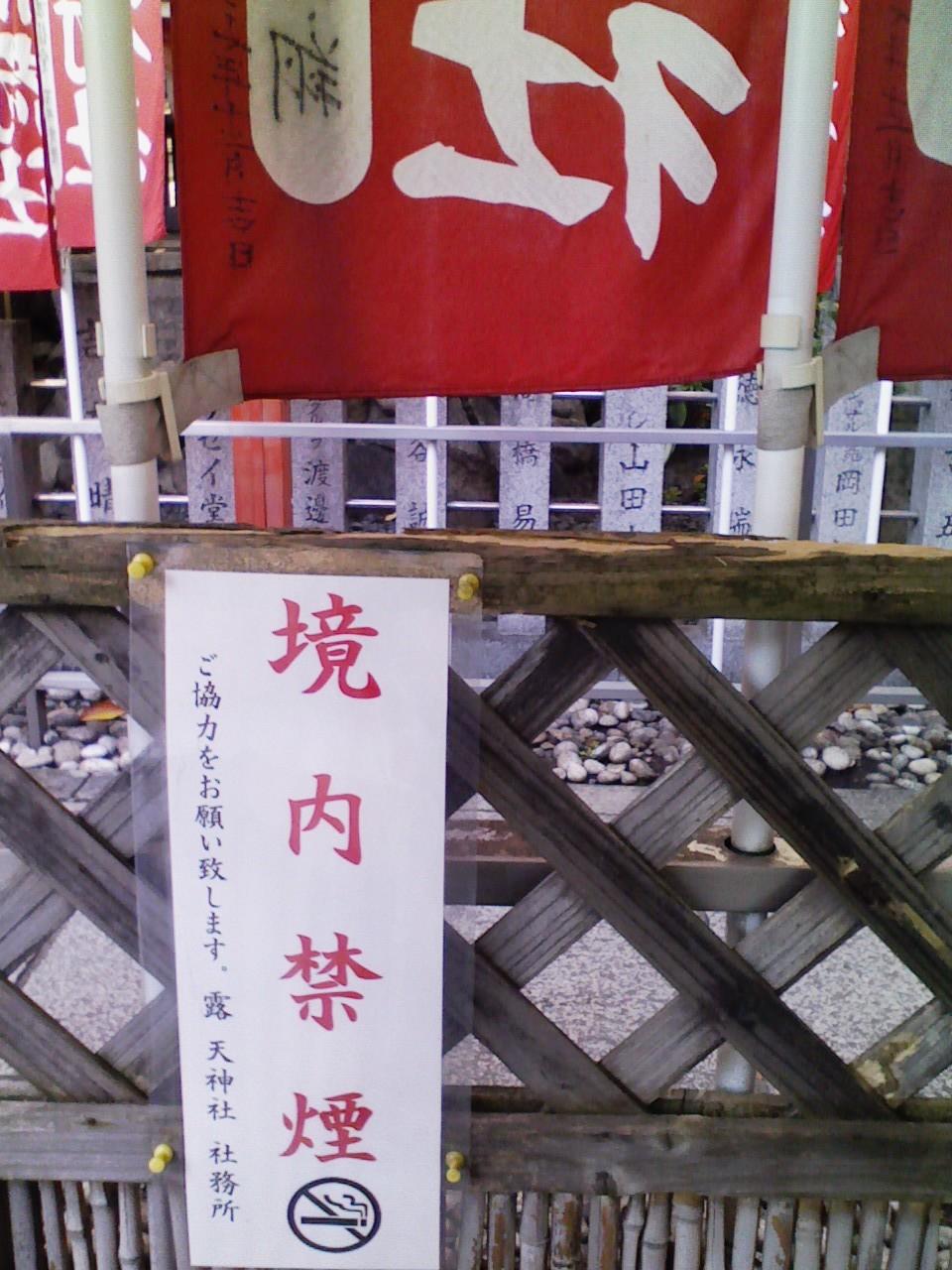 01_境内禁煙