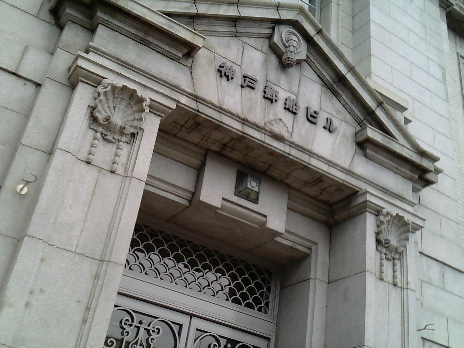 2017-07-25_神戸郵船ビル