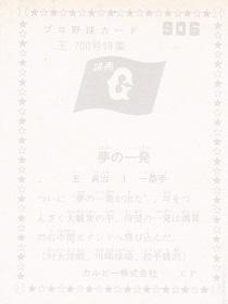 1976906b